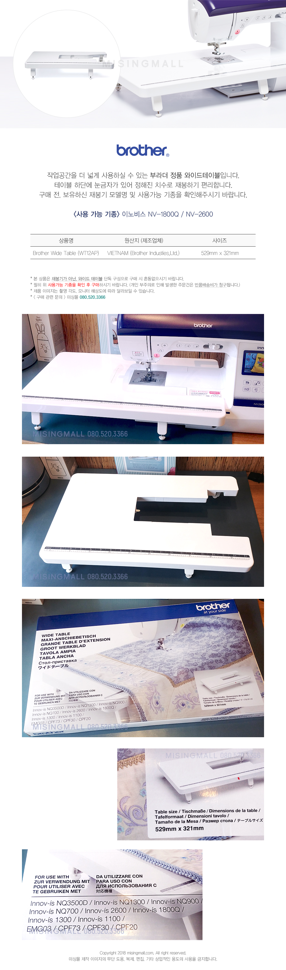 brother widetable wt14